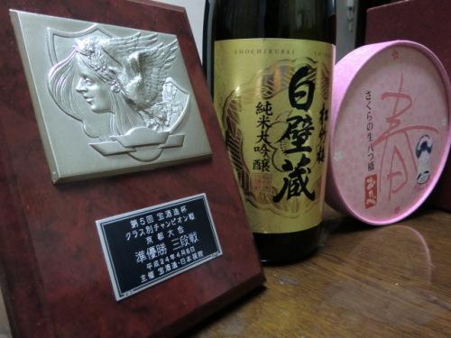 宝酒造杯京都.JPG