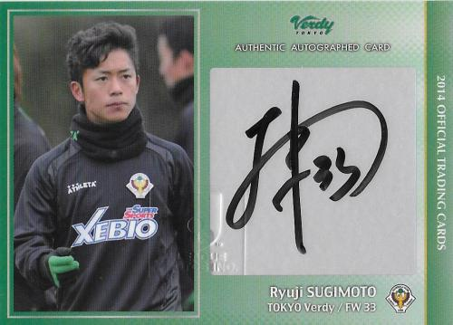 2014Verdy_Official_SG32_Sugimoto_Ryuji_Auto.jpg