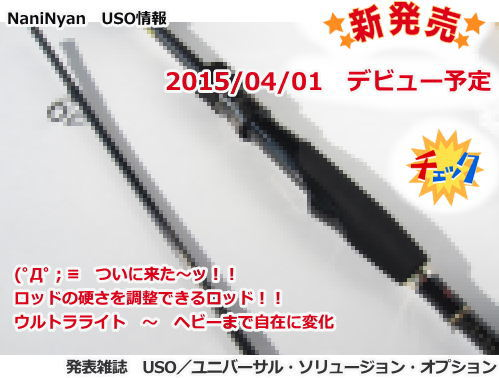 20150401-USO釣り具情報.jpg