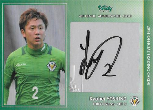 2014Verdy_Official_SG03_Yoshino_Kyohei_Auto.jpg