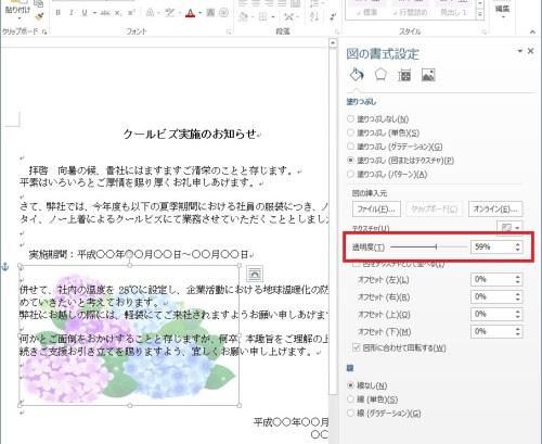 Word や Excel に挿入した画像の透明度を調整するには - Office2013 ...