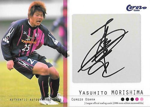 2006TE_Cerezo_SG23_Morishima_Yasuhito_Auto.jpg