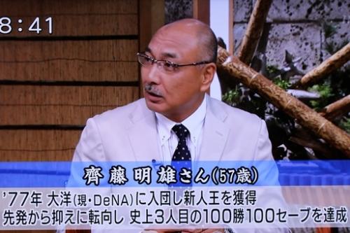 サンデーモーニング 齊藤明雄.JPG