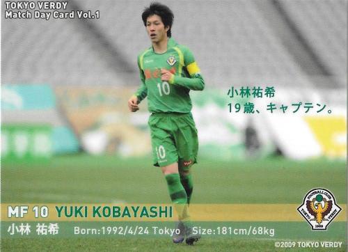 2012Verdy_Match_Day_Card_Vol.1_Kobayashi_Yuki.jpg