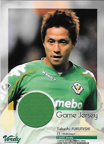 2008TE_Verdy_JC2_Fukunishi_Takashi_Jersey_green.jpg