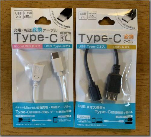 Type-C変換2.jpg