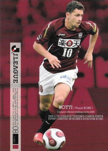 2008J.cards_PR2_Botti_Promo_omote.jpg