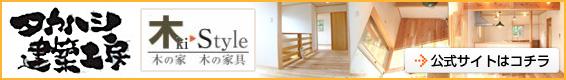 タカハシ建築工房 公式サイト