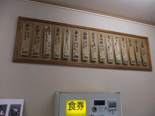 えびすや@横須賀中央のお品書き
