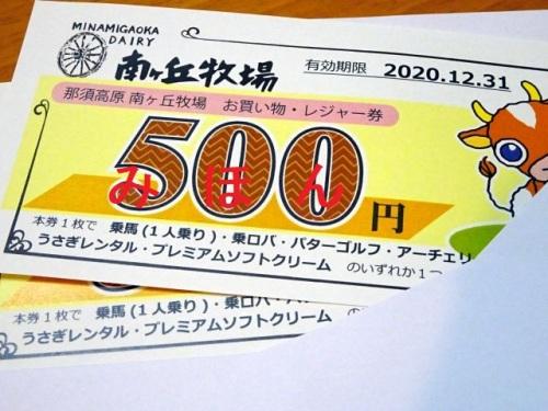 201020ticket_a.jpg