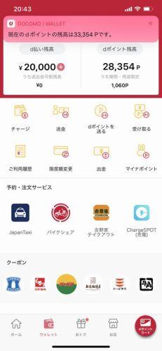 d払いチャージ_03.jpg