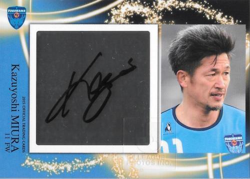 2015YokohamaFC_Official_SG05_Miura_Kazuyoshi_Auto.jpg