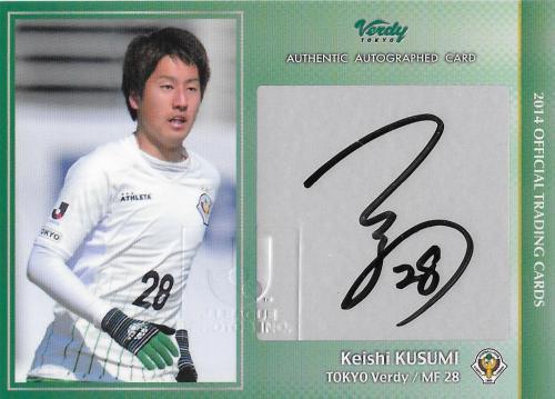 2014Verdy_Official_SG27_Kusumi_Keishi_Auto.jpg
