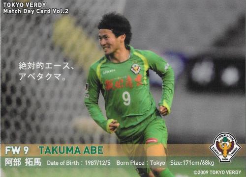 2012Verdy_Match_Day_Card_Vol.2_Abe_Takuma.jpg