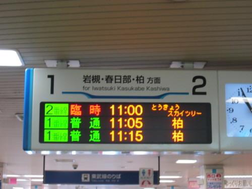 大宮駅の発車案内