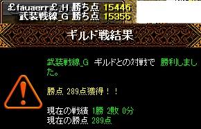 RedStone 15.03.22[06]結果ふぁう.jpg