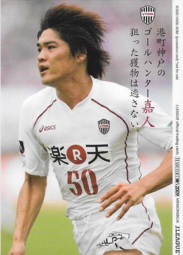 2009TE_Vissel_PR1_Okubo_Yoshito_Promo.jpg