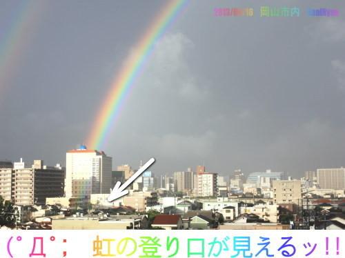 岡山市での虹発見.jpg