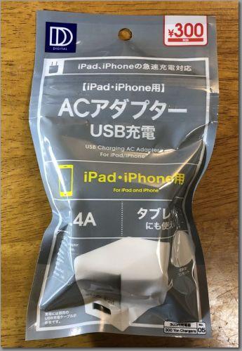 2.4A_USB充電器.jpg