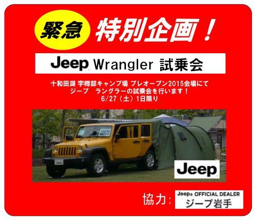 ●20150627-28 宇樽部キャンプ場.jpg