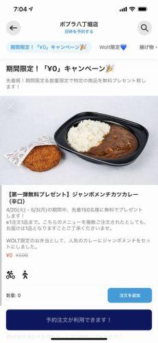 ポプ弁_01_カレー.jpg