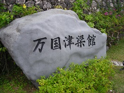 万国津梁館01.jpg