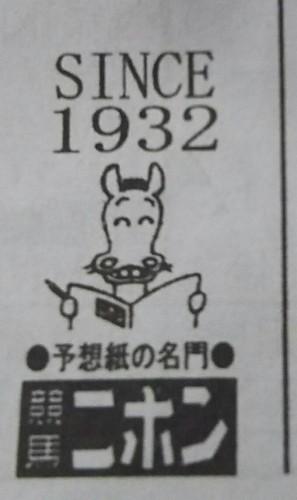 競馬ニホンb.jpg
