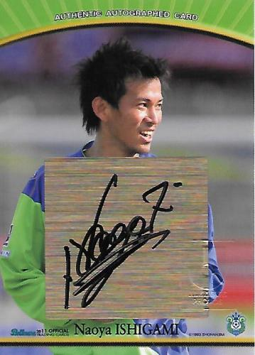 2011Bellmare_Official_SG04_Ishigami_Naoya_Auto.jpg