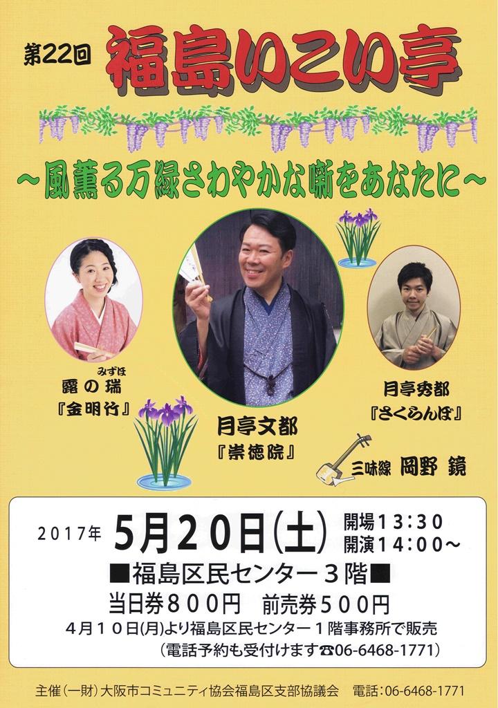 fukushima_ikoi22