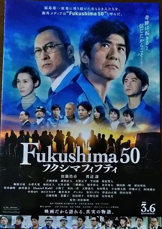 Fukushima50a