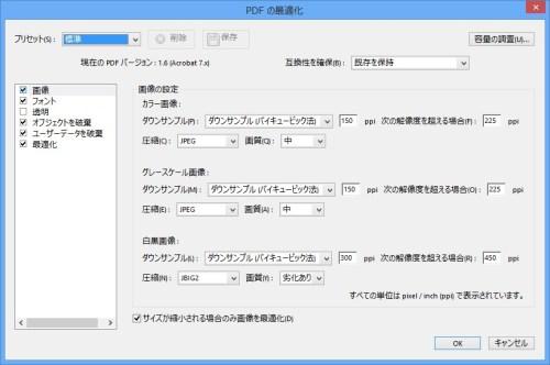 Acrobat で 画像データを含むpdfのファイルサイズを小さくする