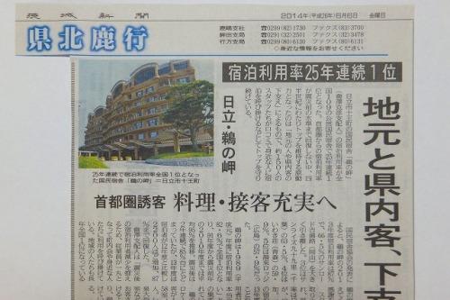 鵜の岬 国民宿舎  茨城新聞記事 001.jpg