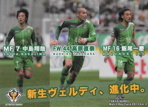 2013Verdy_Match_Day_Card_Vol.2_Nakajima&Takahara&Iio.jpg