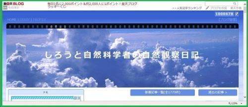 01・100万アクセス2016.10.7.jpg