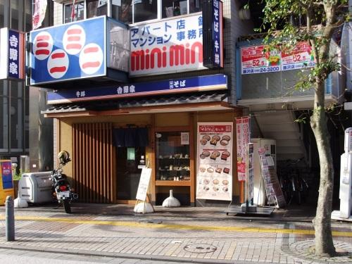 吉野家藤沢北口店20130405.JPG