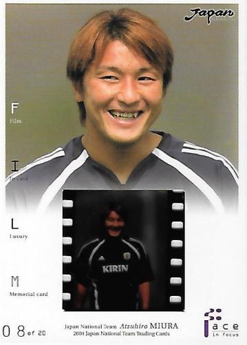 2004JapanNationalTeamSE_093_Miura_Atsuhiro_FilmParallel.jpg