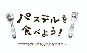 パステル2011秋表紙(V.2012_02_22__11_09_39).jpg