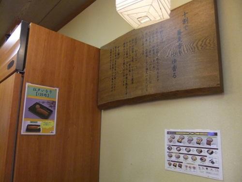 吉野家藤沢北口店の店内20130405.JPG