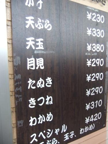 兎屋@馬橋の店頭メニュー20120805.JPG