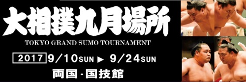 2017大相撲秋場所top