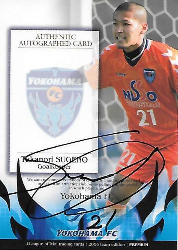 2006TEP_YokohamaFC_SG1_Sugeno_Takanori_Auto.jpg