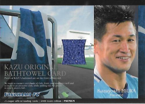 2006TEP_YokohamaFC_KZ1_Miura_Kazuyoshi_Bathtowel.jpg
