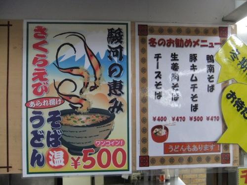 富士見そば@JR静岡駅(下り)のPOP