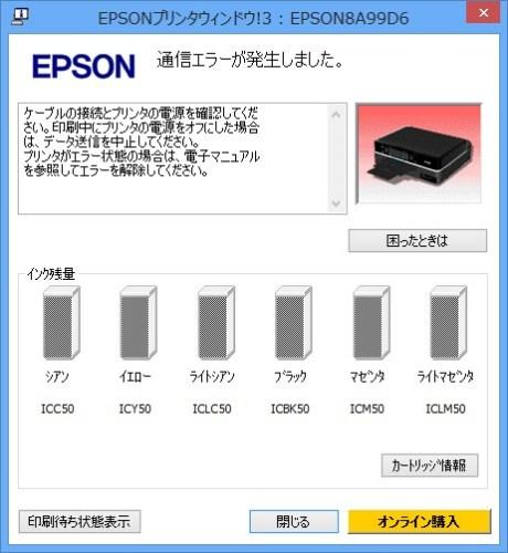 EPSON EP-802A 無線LAN環境でインク残量が表示されない   でじまみ ...