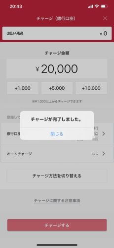 d払いチャージ_02.jpg