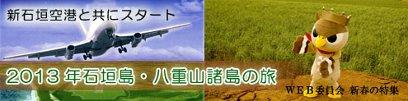 石垣市観光協会WEB委員会【新春特集】