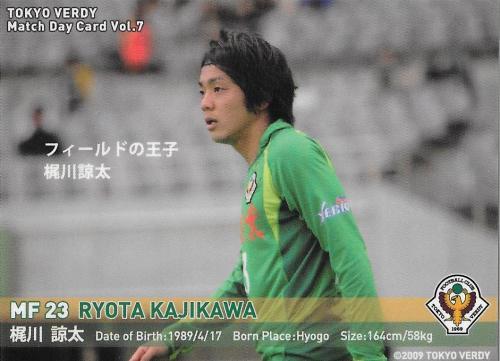 2012Verdy_Match_Day_Card_Vol.7_Kajikawa_Ryota.jpg