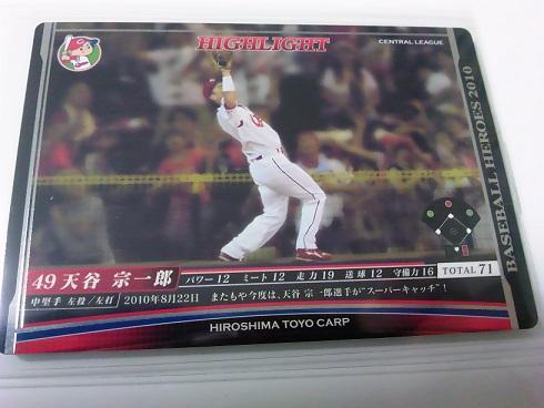 コナミ ベースボールヒーローズ2010 WINNER B10HL011012、天谷宗一郎.JPG