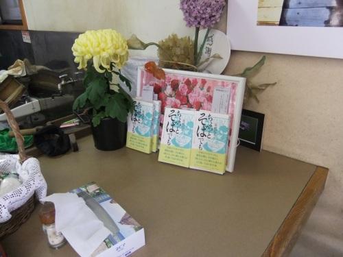 えびすや@横須賀中央のsobaさん本