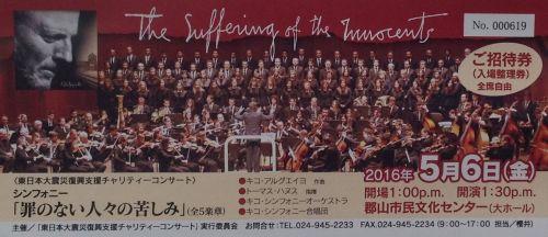 復興コンサート.jpg